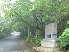 滑石樫原霊苑